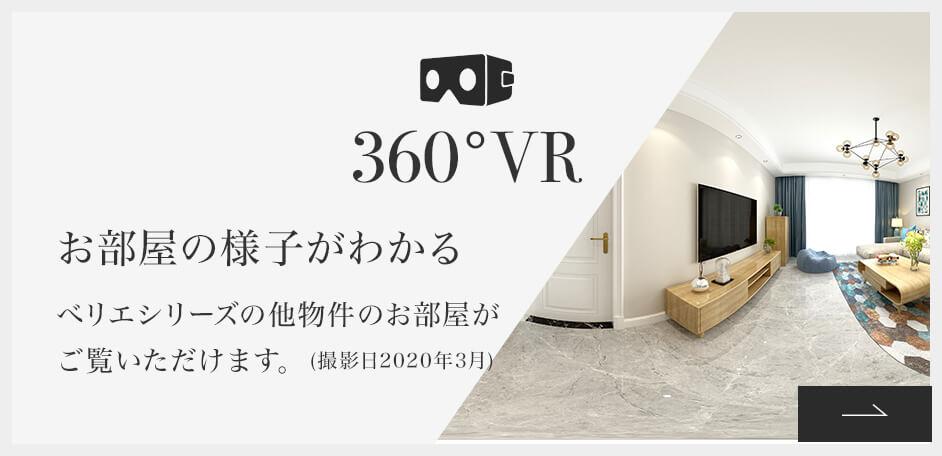 お部屋の様子がわかる べリエシリーズの他物件のお部屋がご覧いただけます。 (撮影日2020年3月)