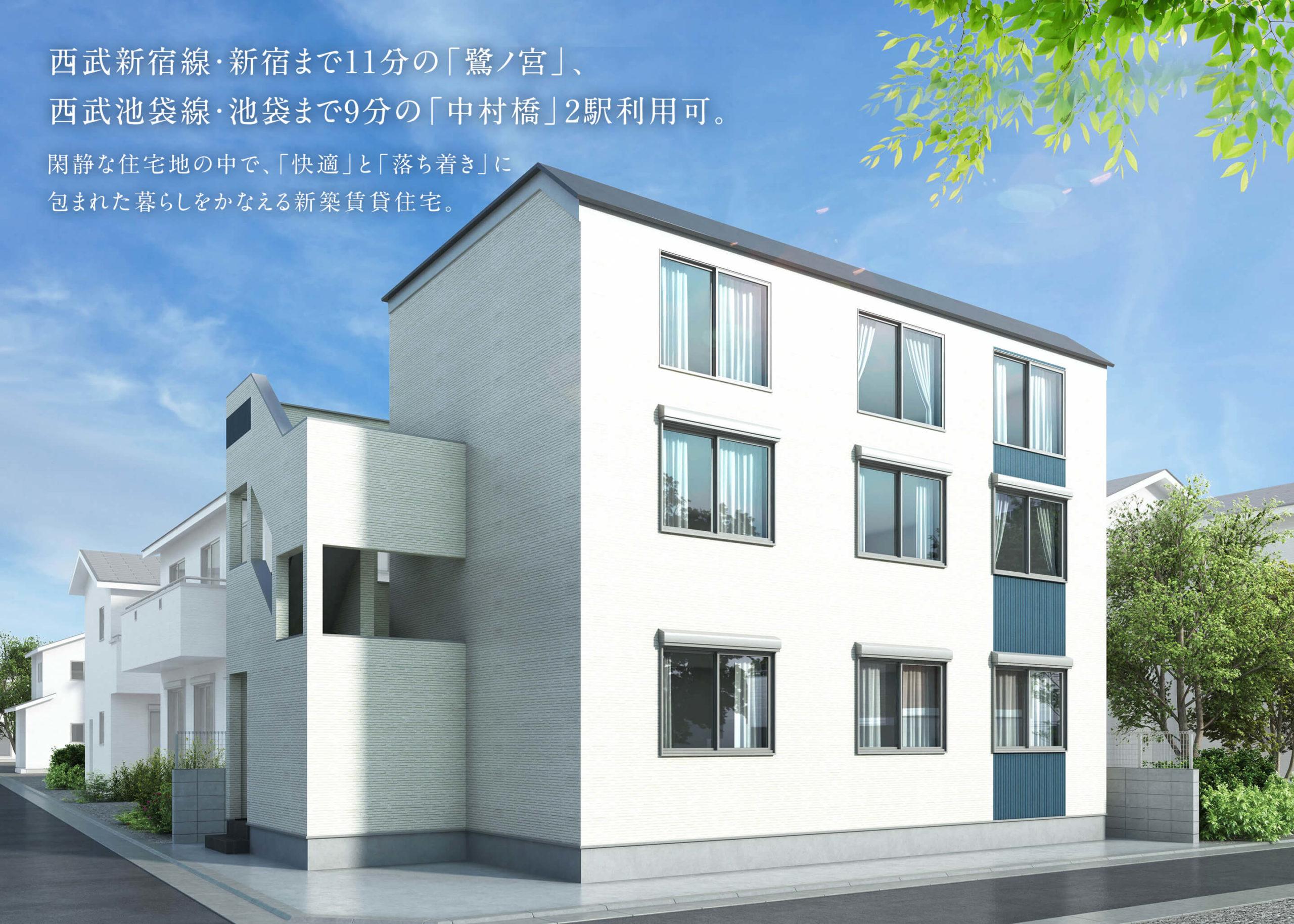 西武新宿線・新宿まで11分の「鷺ノ宮」、 西武池袋線・池袋まで9分の「中村橋」2駅利用可。