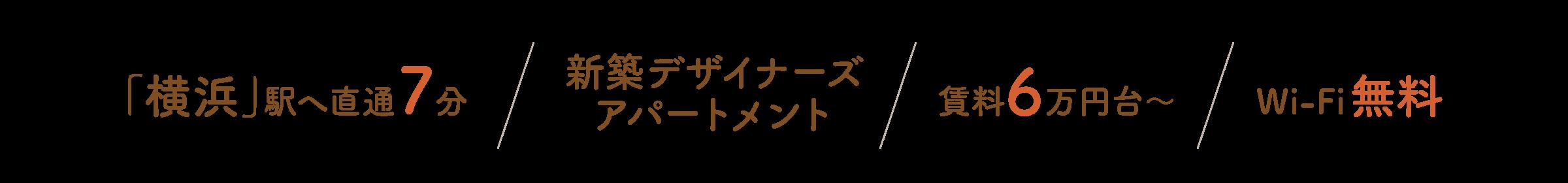 「横浜」駅へ直通7分 新築デザイナーズ アパートメント 賃料6万円台〜 Wi-Fi無料