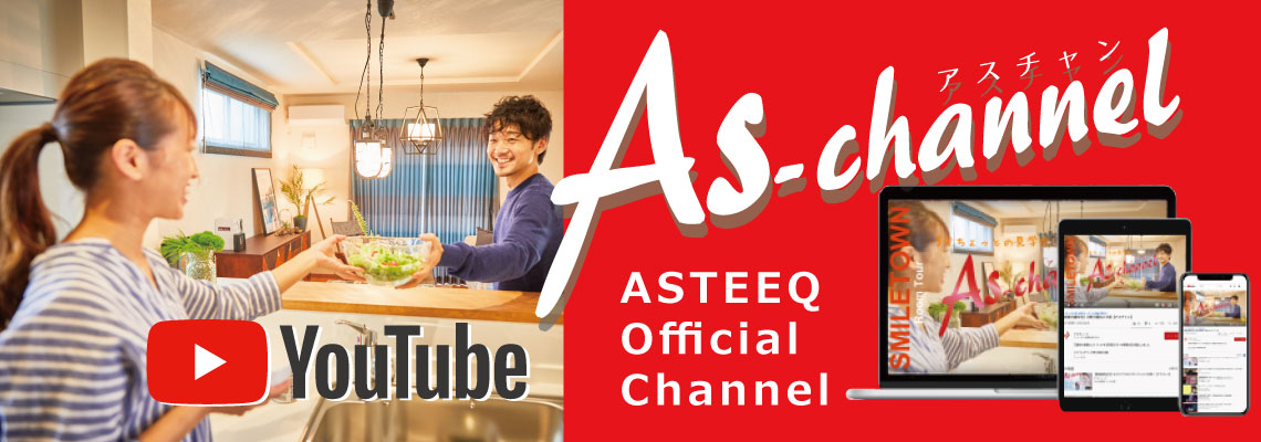 AS channel アスチャンネル ASTEEQ Official Youtube Channel