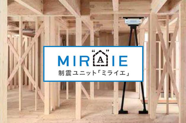 制震装置ミライエ