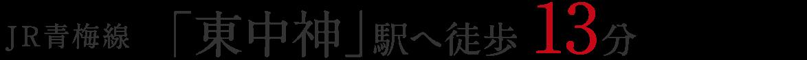 JR青梅線「東中神」駅へ徒歩13分