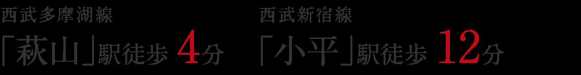 西武多摩湖線 「萩山」駅徒歩 4分 西武新宿線 「小平」駅徒歩 12分