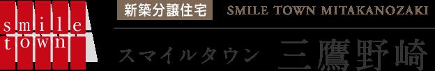スマイルタウン三鷹野崎