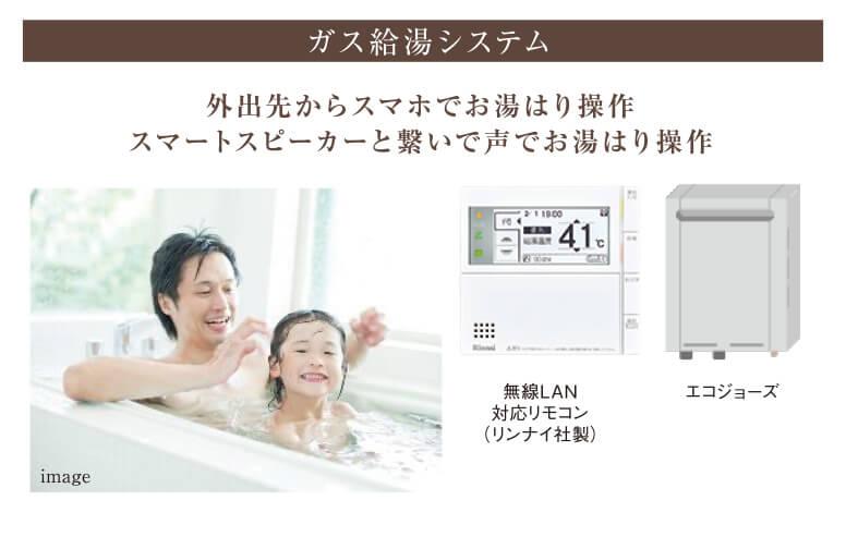 ガス給湯システム 外出先からスマホでお湯はり操作スマートスピーカーと繋いで声でお湯はり操作